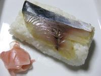 Hayazushi