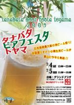 Beerfest2009_2
