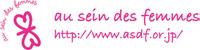 Au_sein_des_femmes_logo_6