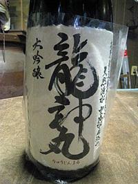 Ryuujinmaru_2