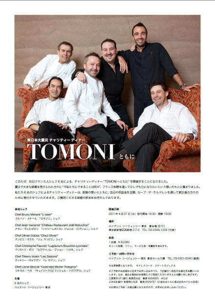 Tomoni