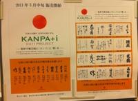 Kanpai_1