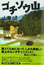 Gochisouyama