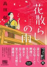 Hanachirashinoame