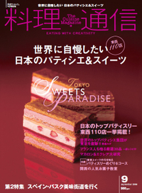 Rt09cover_